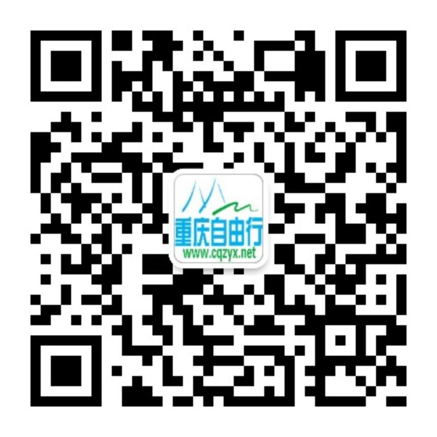 重庆自由行二维码.jpg